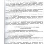 Устав 8